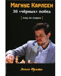 Магнус Карлсен. 30 черных побед. Ход за ходом