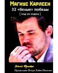 Магнус Карлсен. 32 белые победы. Ход за ходом