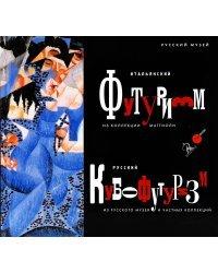 Итальянский футуризм из коллекции Маттиоли. Русский кубофутуризм из Русского музея и частных коллекций