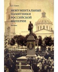 Монументальные памятники Российской империи. Каталог