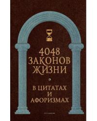 4048 законов жизни в цитатах и афоризмах