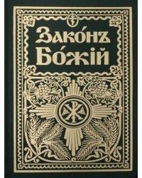 Законъ Божiй. Руководство для семьи и школы (на старославянском языке)