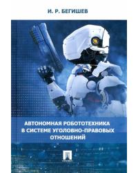 Автономная робототехника в системе уголовно-правовых отношений. Монография