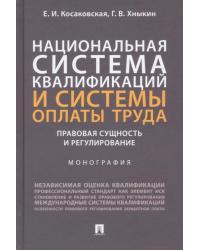 Национальная система квалификаций и системы оплаты труда: правовая сущность и регулирование. Монография