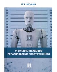 Уголовно-правовое регулирование робототехники. Монография