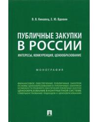 Публичные закупки в России: интересы, конкуренция, ценообразование. Монография