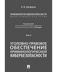 Криминология кибербезопасности. В 5-ти томах. Том 2. Уголовно-правовое обеспечение криминологической кибербезопасности
