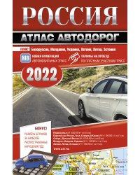 Россия. Атлас автодорог 2022