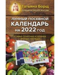 Лунный посевной календарь на 2022 год в самых понятных и удобных цветных таблицах