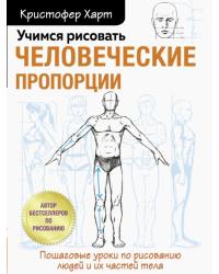 Учимся рисовать человеческие пропорции. Пошаговые уроки по рисованию людей и их частей тела