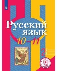 Русский язык. 10-11 класс. Учебное пособие. В Часть 2. Часть 2 (для слабовидящих обучающихся)