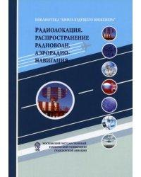 Радиолокация. Распространение радиоволн. Аэрорадионавигация. Учебное пособие