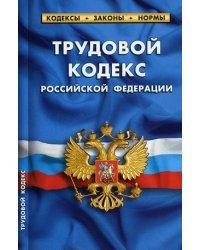 Трудовой кодекс Российской Федерации. По состоянию на 1 октября 2021 года