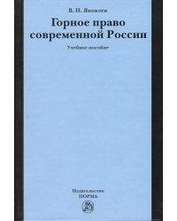 Горное право современной России (конец XX - начало XXI века): Учебное пособие