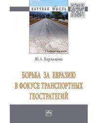Борьба за Евразию в фокусе транспортных геостратегий