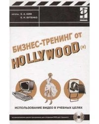 Бизнес-тренинг от Hollywood(а) (+ CD-ROM)