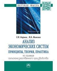Анализ экономических систем: принципы, теория, практика. На примере сельскохозяйственного производства