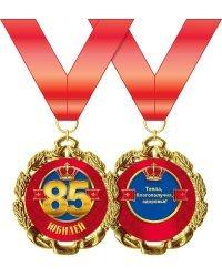 """Медаль металлическая """"С Юбилеем. 85 лет"""""""
