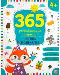 365 развивающих заданий. Логика и смекалка