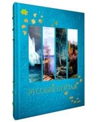 Русский пейзаж. Большая коллекция