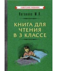 Книга для чтения в 3 классе. Учебное пособие