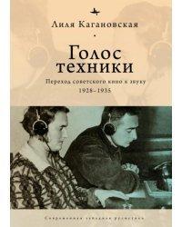 Голос техники. Переход советского кино к звуку 1928-1935