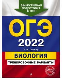 ОГЭ-2022. Биология. Тренировочные варианты