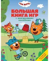 Три Кота. Лето. N БКИ 2107. Большая книга игр