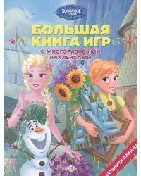Холодное сердце. Лето. N БКИ 2105. Большая книга игр