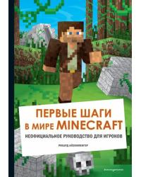 Первые шаги в мире Minecraft. Неофициальное руководство для игроков