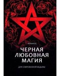 Черная любовная магия для современной ведьмы