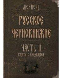 Русское чернокнижие. Часть II. Кладбищенское колдовство