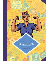 Феминизм в цитатах и слоганах