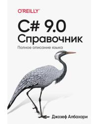 C# 9.0. Полное описание языка. Справочник