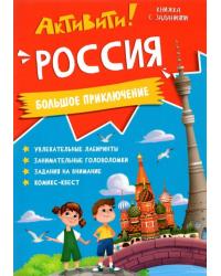 "Книжка с заданиями ""Активити. Россия"""