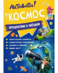 "Книжка с заданиями ""Активити. Космос"""