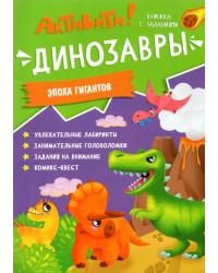 """Книжка с заданиями """"Активити. Динозавры"""""""