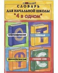 """Словарь для начальной школы """"4 в одном"""""""