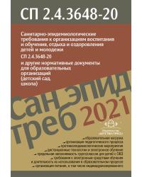 Санитарно-эпидемиологические требования к организациям воспитания и обучения, отдыха и оздоровления детей и молодежи. СП 2.4.3648-20