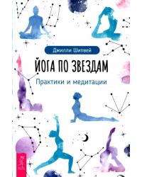 Йога по звездам. Практики и медитации