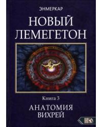Новый Лемегетон. Книга 3: Анатомия Вихрей