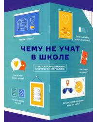 Книга инфографик: Чему не учат в школе. Самое важное для подростка в одной книге