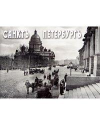"""Комплект открыток """"Старый Петербург"""""""