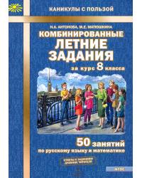 Комбинированные летние задания за курс 8 класса. 50 занятий по русскому языку и математике. ФГОС