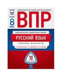 ВПР. Всероссийские проверочные работы. Русский язык. 8 класс. Типовые варианты: 10 вариантов