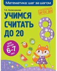 Учимся считать до 20. Для детей 6-7 лет