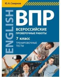 ВПР. Всероссийские проверочные работы. Английский язык. 7 класс. Тренировочные тесты