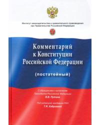 Комментарий к Конституции Российской Федерации (постатейный): с учетом изменений, одобренных в ходе общероссийского голосования 1 июля 2020 года