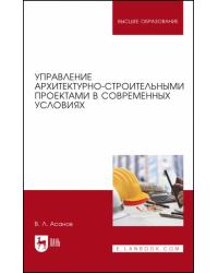 Управление архитектурно-строительными проектами в современных условиях