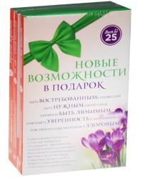 Управляй возрастом. 40 лет - время желаний. Здоровье без возраста (комплект из 3 книг) (количество томов: 3)
